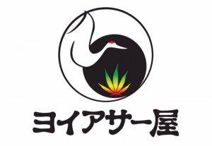 ヨイアサー屋ロゴ